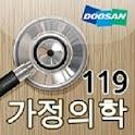 가정의학119 icon