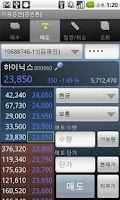 Screenshot of 증권통 키움증권 거래 모듈