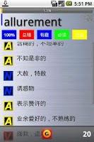 Screenshot of 地铁背单词雅思版