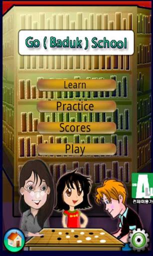 围棋教室 入门 1