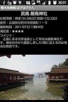 Screenshot of ひろしま観光マップ
