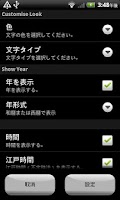 Screenshot of Simple Kanji DateTime