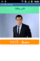 Screenshot of جميع اغانى  وائل  جسار