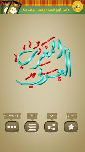 أمثال المغرب العربي