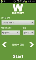 Screenshot of (Lite)단어학습기(WordMemory) - 영어
