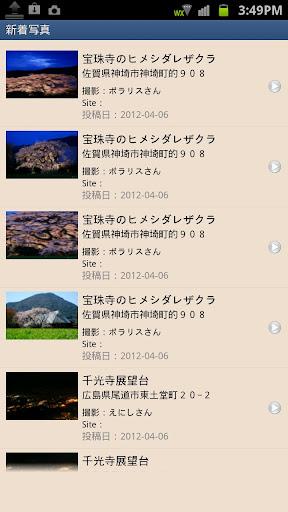 玩免費旅遊APP|下載夜景ワールド 全国ドライブ&デートスポットガイド app不用錢|硬是要APP