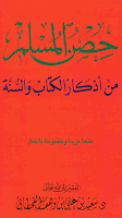 Screenshot of Hisn Al Muslim - Azkar