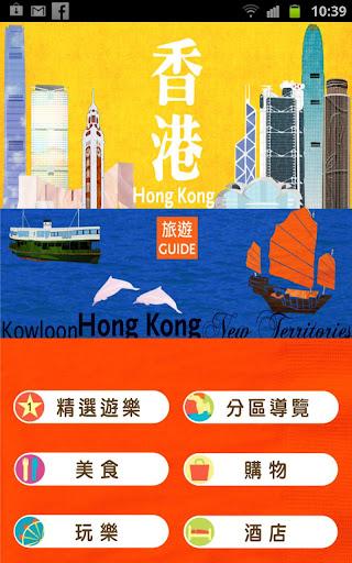 香港旅遊Guide