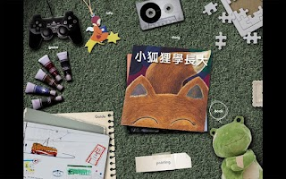 Screenshot of 小狐狸學長大