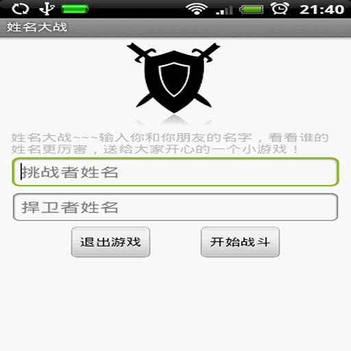 休閒App|姓名大战 LOGO-3C達人阿輝的APP