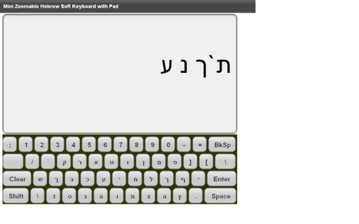 Mini Hebrew Keyboard Pad