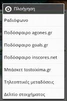Screenshot of Στοίχημα ΟΠΑΠ