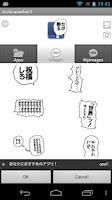 Screenshot of 動くジョジョ風ランチャーウィジェット2