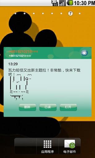 瓦力短信冬日恋歌主题