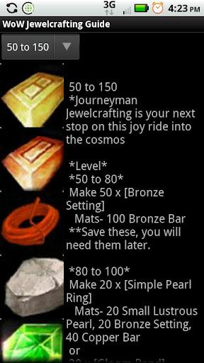 魔獸世界珠寶加工指南