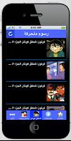 Screenshot of رسوم متحركة