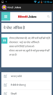 Hindi Chutkule - screenshot