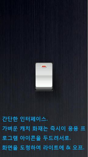 【免費工具App】簡單的閃光燈光ver.free--APP點子