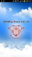 Screenshot of 경희대학교 수강신청 앱