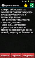 Screenshot of Фаина Раневская цитаты и фразы