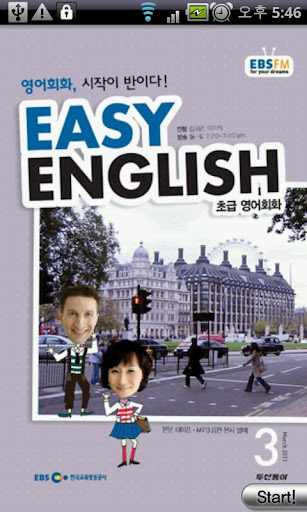 EBS FM Easy English 2011.3월호