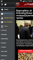 Screenshot of Madata.GR