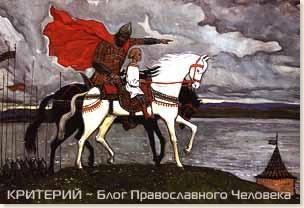 Фрагмент картины Ильи ГЛАЗУНОВА -Два князя- 1964