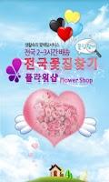 Screenshot of 꽃집찾기 플라워샵 - 꽃배달 할인, 주변꽃집찾기