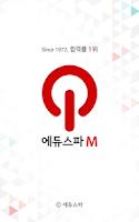 Screenshot of 에듀스파M