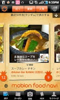 Screenshot of mobion food navi (モビオンフードナビ)