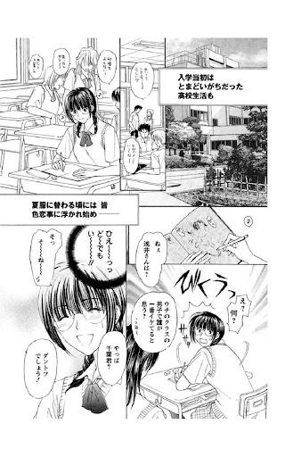 玩免費漫畫APP 下載妄想少女オタク系(立ち読みマンガ) app不用錢 硬是要APP
