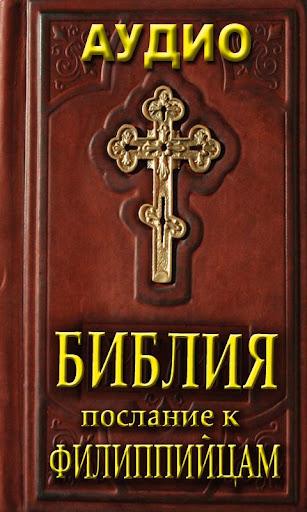 Ауд Библия Посл к Филиппийцам