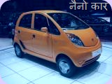 TataNano