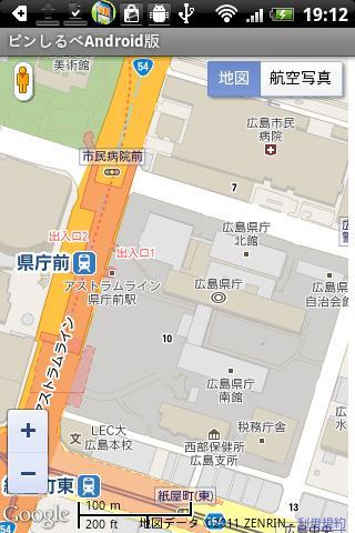 広島県電話帳