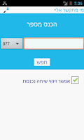 Screenshot of מי מתקשר אליי?
