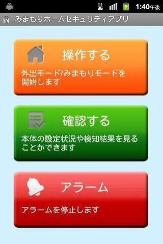 みまもりホームセキュリティアプリ