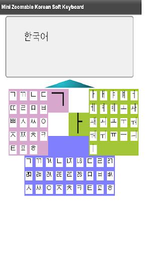 工具必備APP下載|Mini Korean Keyboard & Pad 好玩app不花錢|綠色工廠好玩App