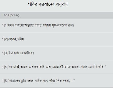 Quran Bangla Translation - screenshot