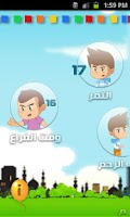 Screenshot of نصائح صائم 2