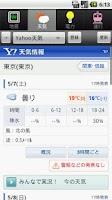 Screenshot of 地震・電力・運行情報