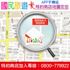 國民旅遊卡特約商店地圖定位 icon