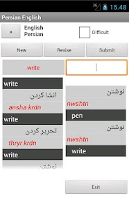 Persian English Dictionary - screenshot