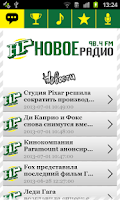Screenshot of Новое Радио