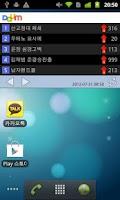 Screenshot of 실시간 검색어