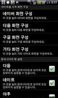 Screenshot of 마이포털(MyPortal)