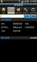 Screenshot of ELTA TV 愛爾達電視