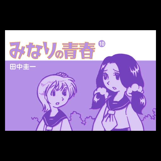 みなりの青春 第10集 LOGO-APP點子
