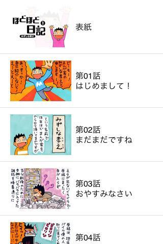 【免費漫畫App】みずしな孝之のほどほど日記第1集-APP點子
