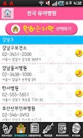 Screenshot of 아기 돌보기 Baby Diary-육아가이드,다이어리
