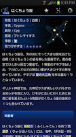 Screenshot of 88星座図鑑
